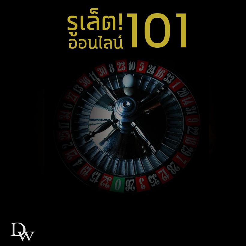 รูเล็ต101